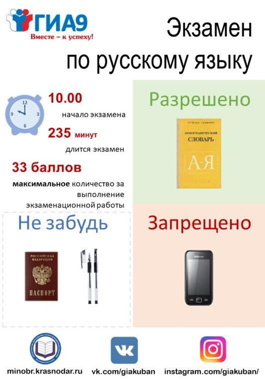 http://gel-school-4.ru/wp-content/uploads/2020/11/russ.yazyk.jpg